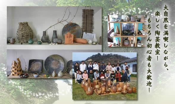 陶芸 徳島 教室 一日体験 陶器 有限会社だいやま陶芸村